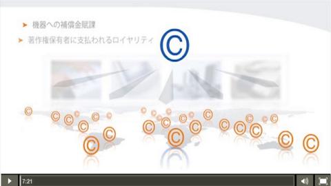 Copyright_Across_Borders_Japan